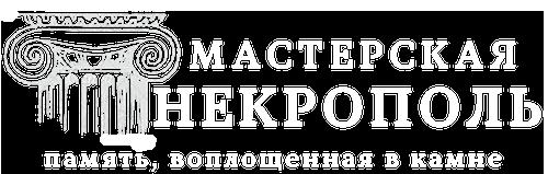 Мастерская Некрополь